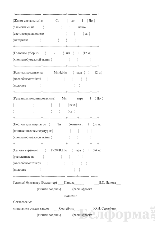 Личная карточка учета средств индивидуальной защиты (Образец заполнения). Страница 2