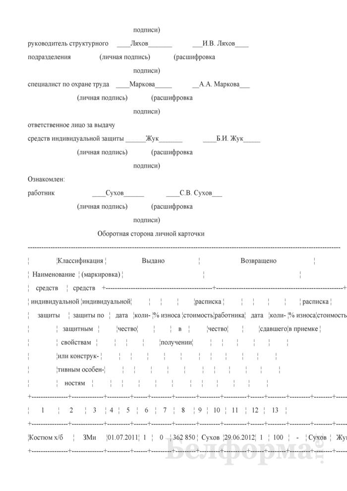 Личная карточка учета средств индивидуальной защиты (Образец заполнения). Страница 3