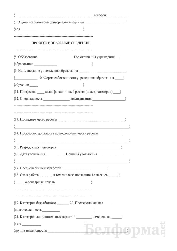 Регистрационная карточка безработного. Страница 2