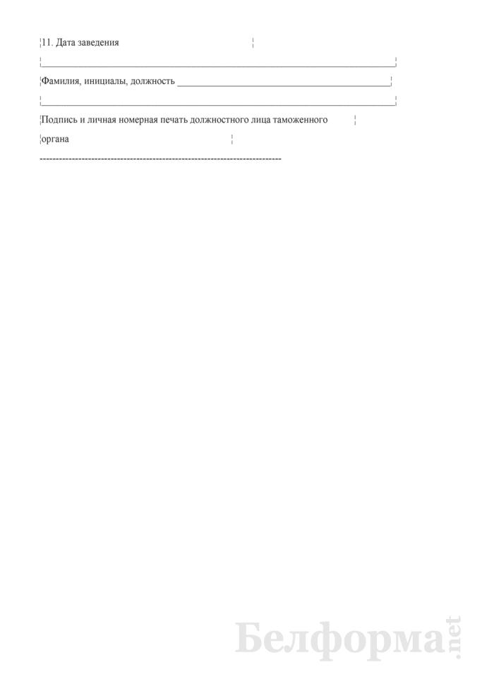 Регистрационная карточка таможенного перевозчика. Страница 2