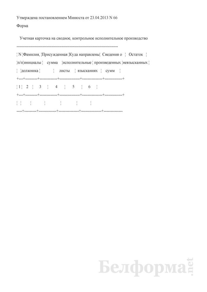 Учетная карточка на сводное, контрольное исполнительное производство (в областных, Минском городском, Белорусском военном судах Республики Беларусь) (Форма). Страница 1