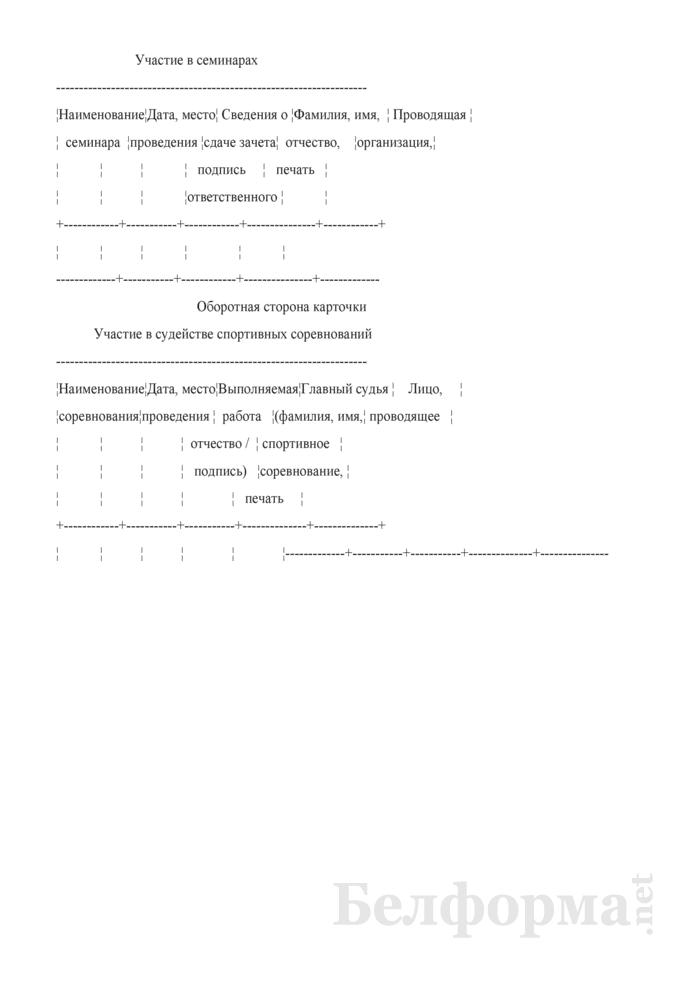 Учетная карточка судьи по спорту. Страница 2
