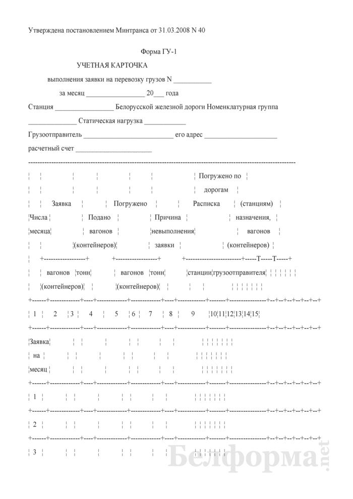 Учетная карточка выполнения заявки на перевозку грузов (Форма ГУ-1). Страница 1