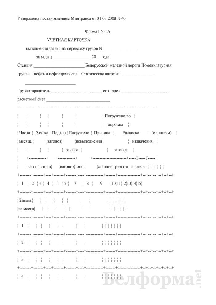 Учетная карточка выполнения заявки на перевозку грузов (Форма ГУ-1А). Страница 1