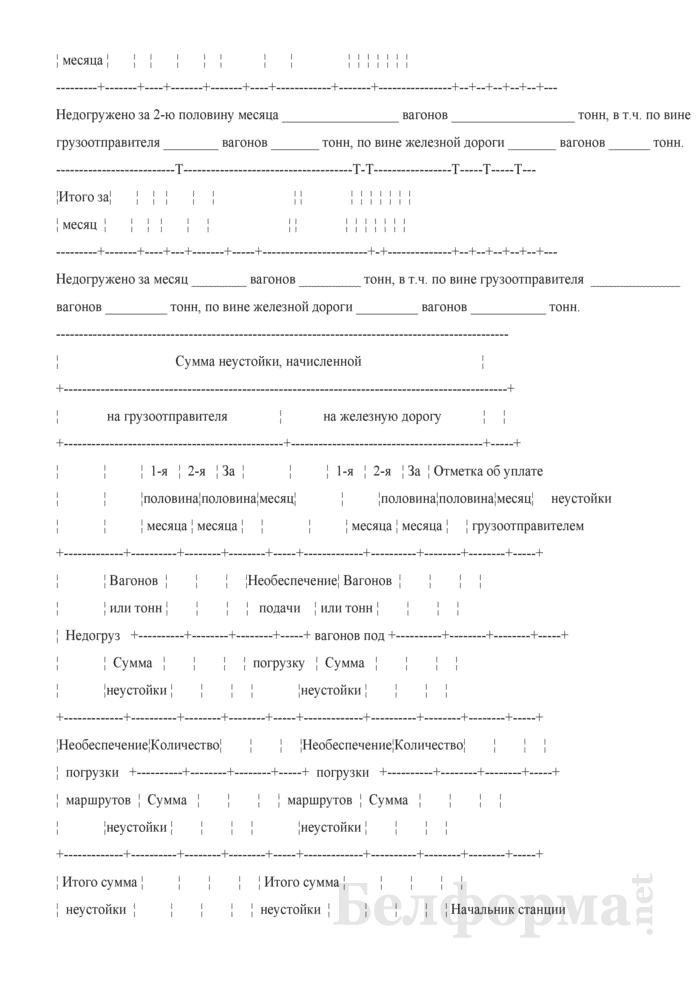 Учетная карточка выполнения заявки на перевозку грузов (Форма ГУ-1А). Страница 4