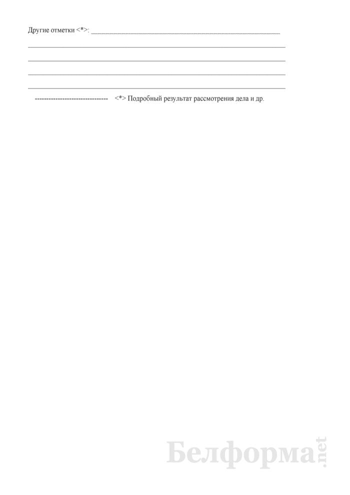 Учетно-статистическая карточка на дело об административном правонарушении, поступившее с жалобой (протестом) (в районных (городских), межгарнизонных военных судах Республики Беларусь) (Форма). Страница 3