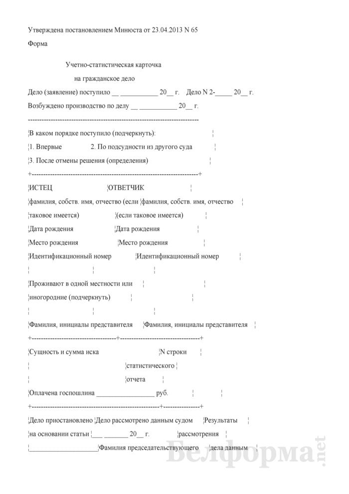 Учетно-статистическая карточка на гражданское дело (в районных (городских), межгарнизонных военных судах Республики Беларусь) (Форма). Страница 1