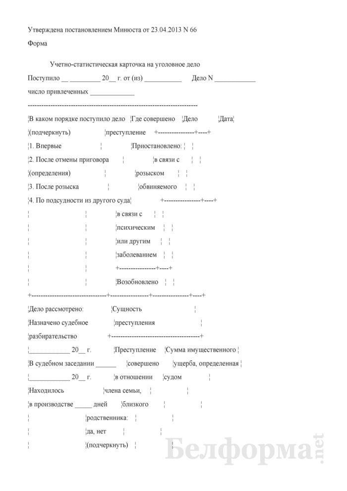 Учетно-статистическая карточка на уголовное дело (в областных, Минском городском, Белорусском военном судах Республики Беларусь) (Форма). Страница 1