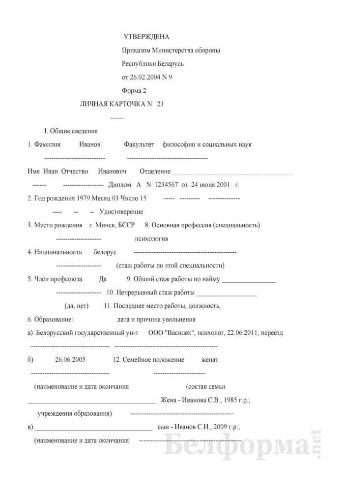 Запись в личной карточке воинского учета военнообязанного об изменении состава семьи (Образец заполнения). Страница 1