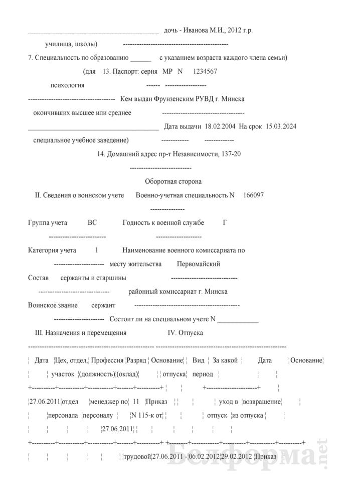 Запись в личной карточке воинского учета военнообязанного об изменении состава семьи (Образец заполнения). Страница 2