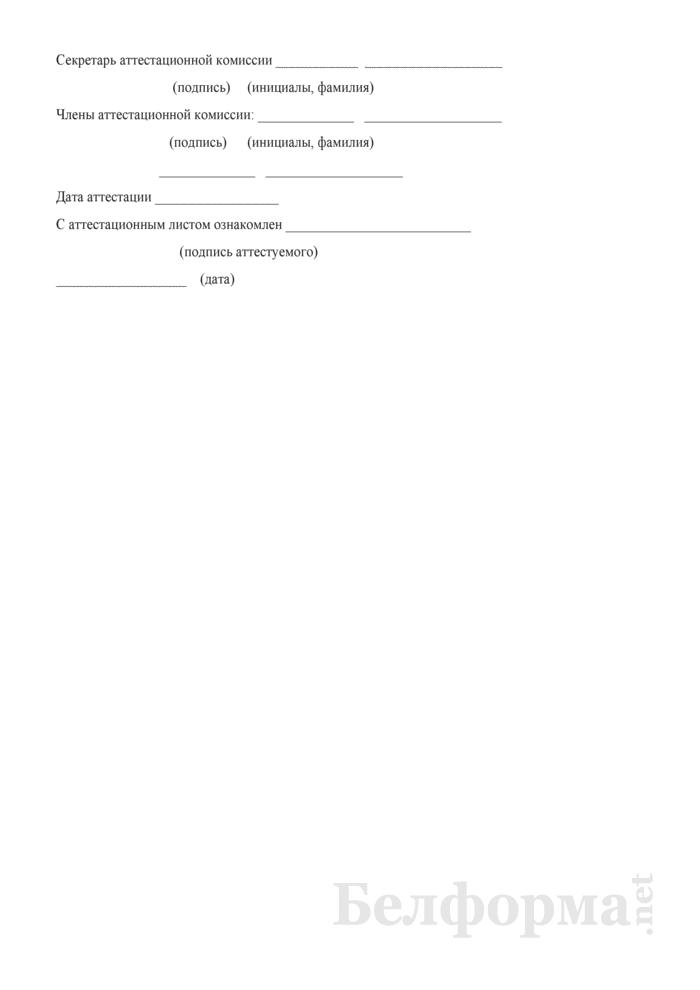 Аттестационный лист руководителя юридического лица, ответственного за обеспечение защиты государственных секретов. Страница 2