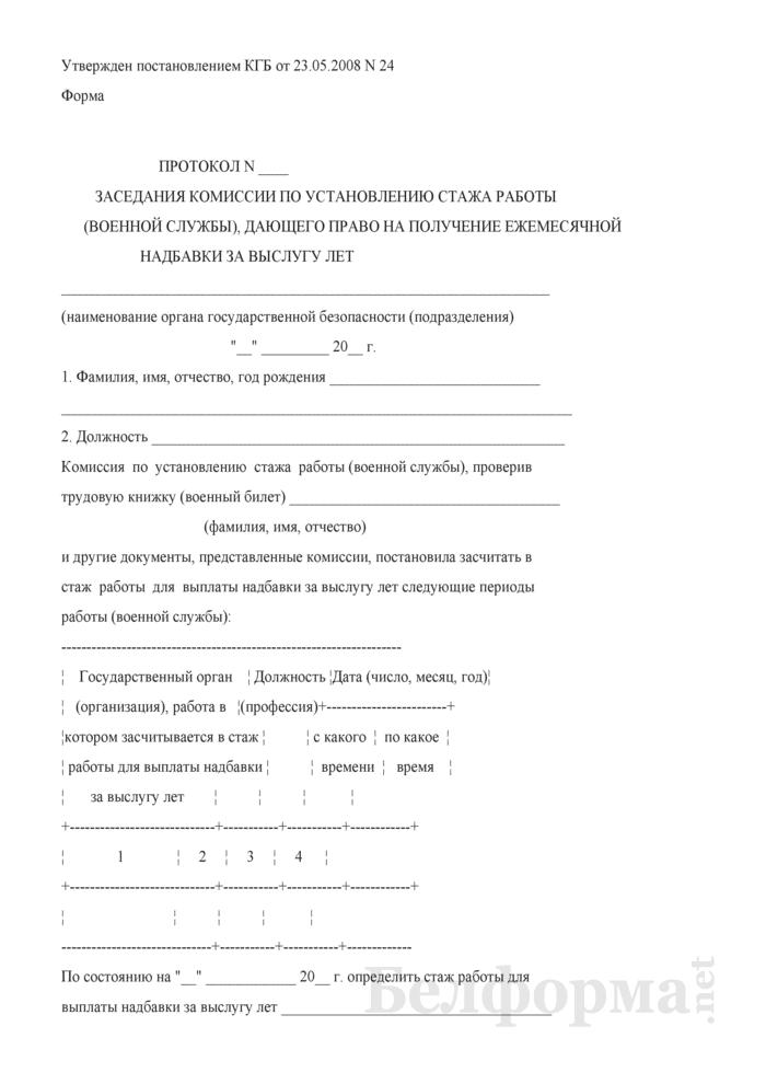Протокол заседания комиссии по установлению стажа работы (военной службы), дающего право на получение ежемесячной надбавки за выслугу лет. Страница 1