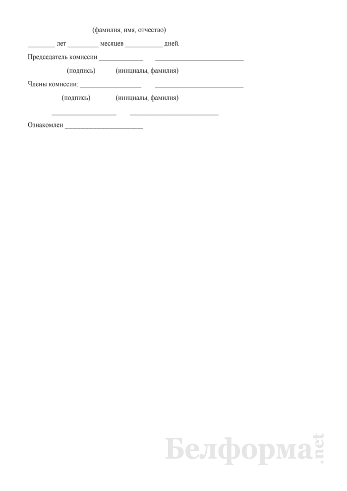 Протокол заседания комиссии по установлению стажа работы (военной службы), дающего право на получение ежемесячной надбавки за выслугу лет. Страница 2