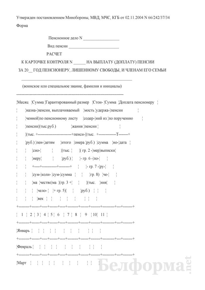 Расчет к карточке контроля на выплату (доплату) пенсии пенсионеру, лишенному свободы, и членам его семьи. Страница 1