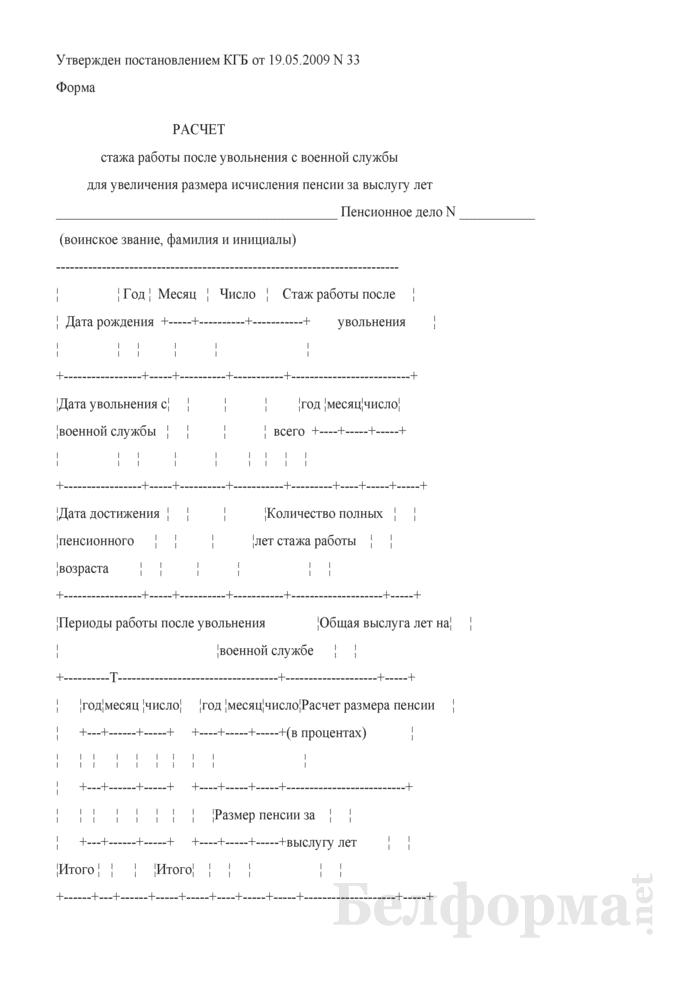 Расчет стажа работы после увольнения с военной службы для увеличения размера исчисления пенсии за выслугу лет. Страница 1