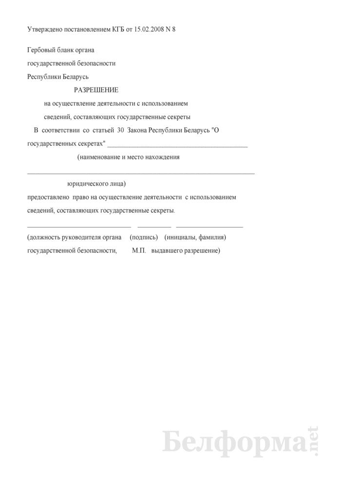 Разрешение на осуществление деятельности с использованием сведений, составляющих государственные секреты. Страница 1