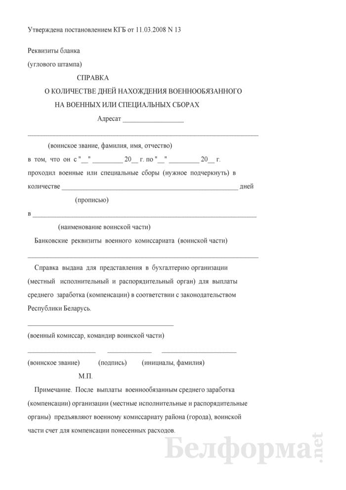 Справка о количестве дней нахождения военнообязанного на военных или специальных сборах. Страница 1
