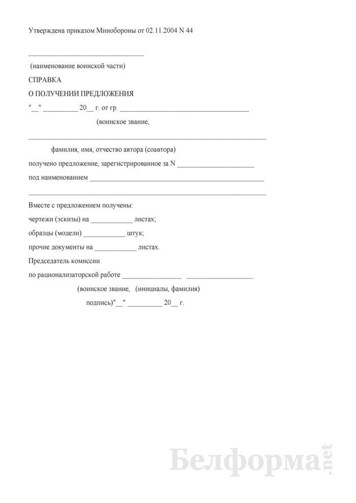 Справка о получении предложения. Страница 1