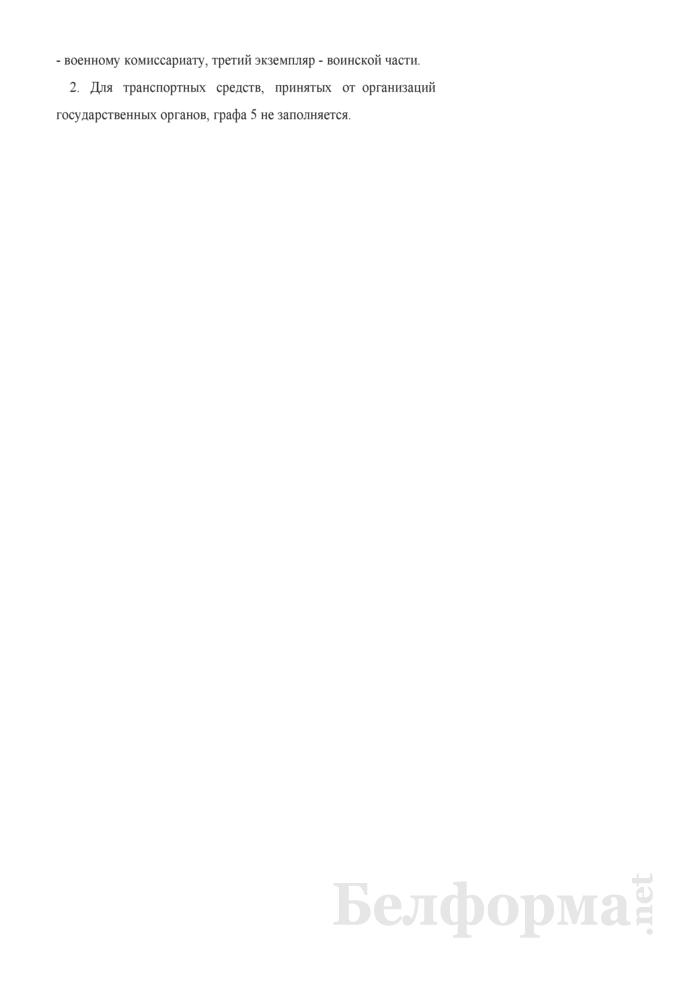 Справка о приеме транспортных средств в Вооруженные Силы, другие войска и воинские формирования пунктом приема техники. Страница 2
