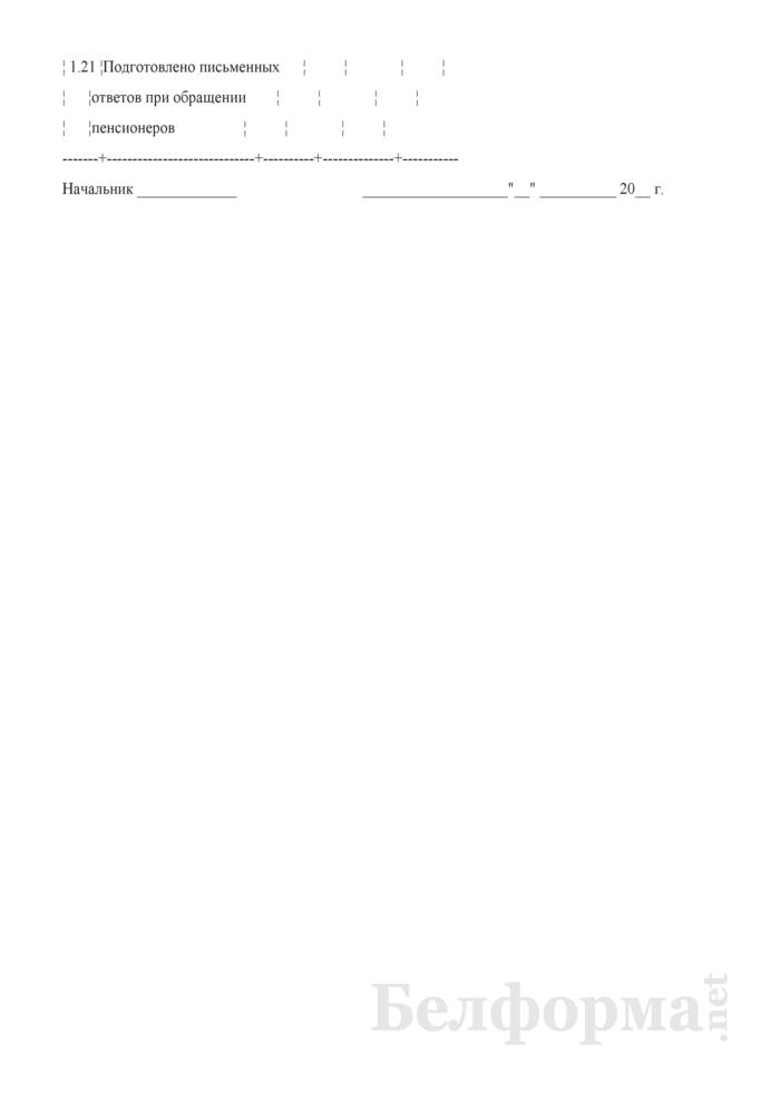 Сведения о численности и составе пенсионеров. Страница 13
