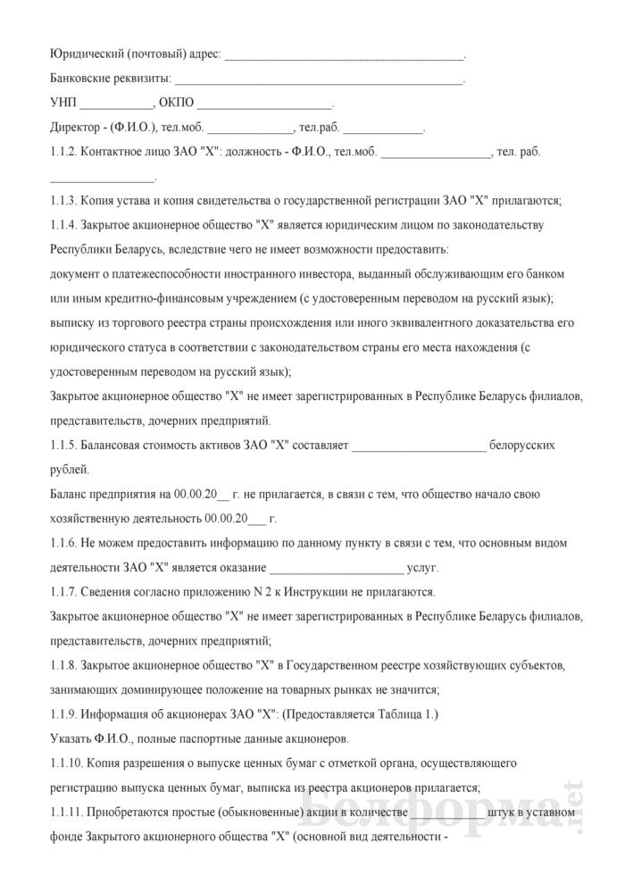 Ходатайство о получении согласия антимонопольного органа на совершение сделки купли-продажи простых (обыкновенных) акций. Страница 2