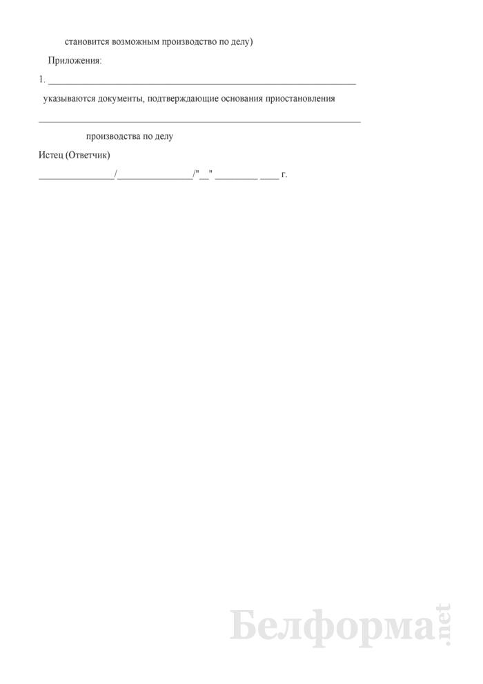 Ходатайство о приостановлении производства по делу. Страница 2