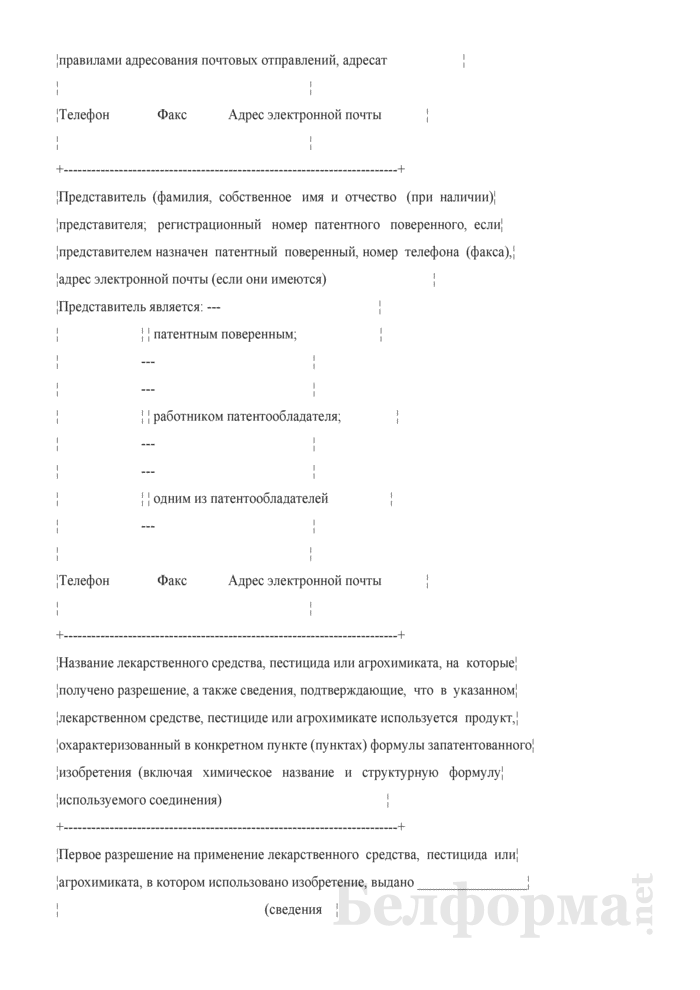 Ходатайство о продлении срока действия патента на изобретение. Страница 2