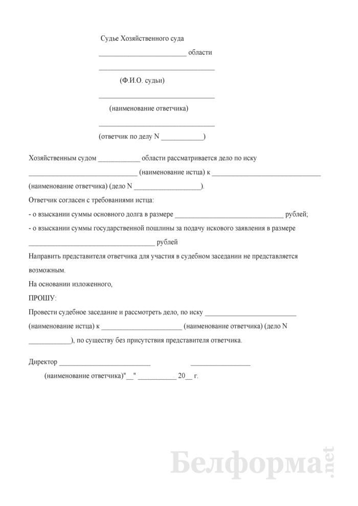 Ходатайство о рассмотрении дела в отсутствие ответчика (вариант). Страница 1