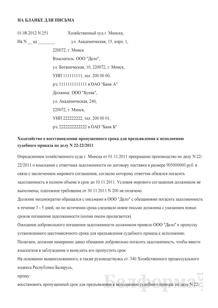 Ходатайство о восстановлении пропущенного срока для предъявления к исполнению судебного приказа (Образец заполнения). Страница 1