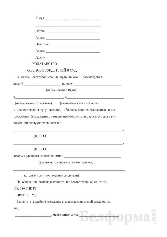 Ходатайство о вызове свидетелей в суд. Страница 1