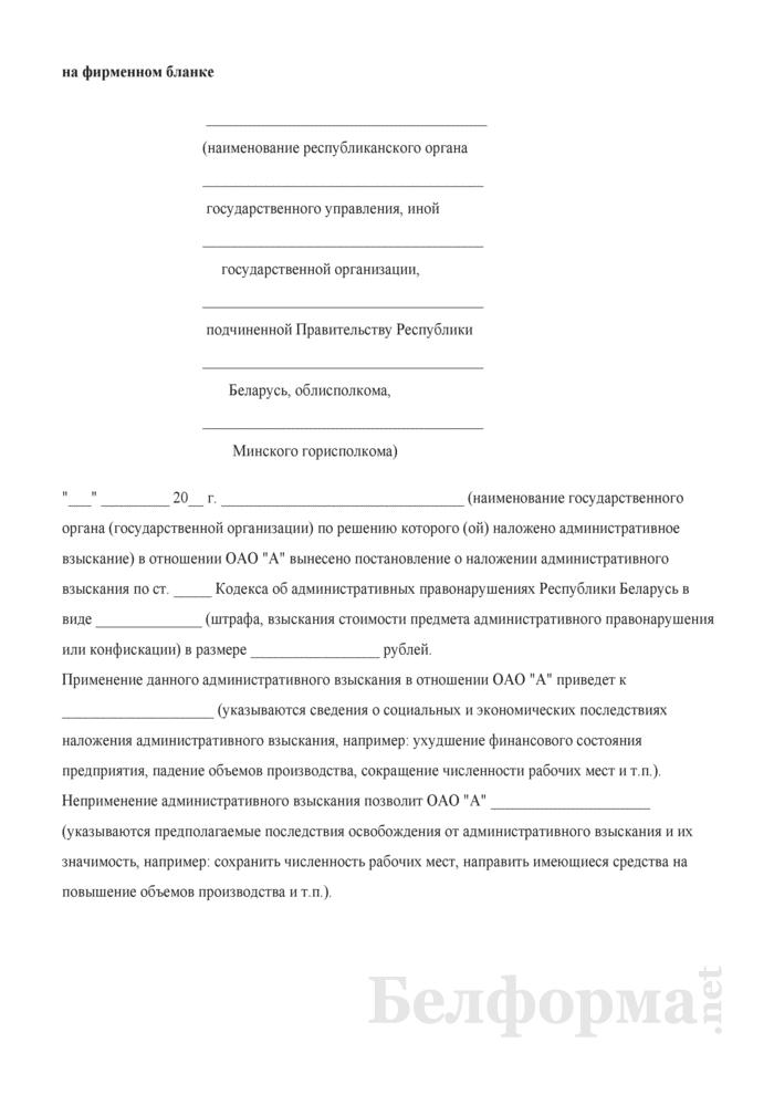 Ходатайство об освобождении от административного взыскания. Страница 1