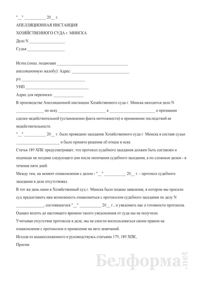 Ходатайство об ознакомлении с протоколом. Страница 1