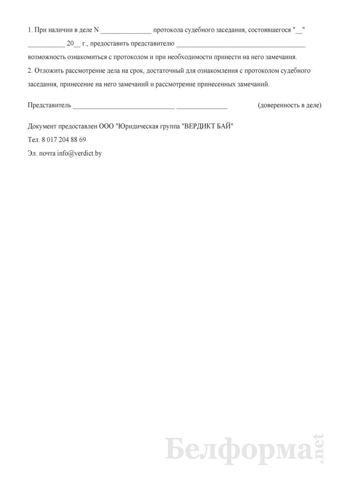 Ходатайство об ознакомлении с протоколом. Страница 2