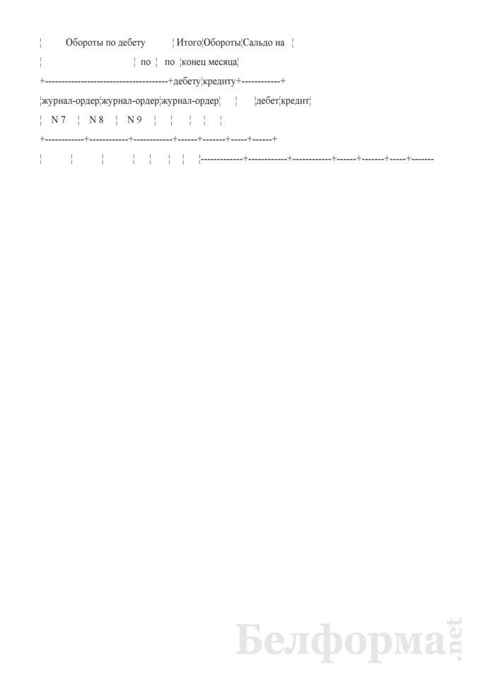 Главная книга. Страница 2