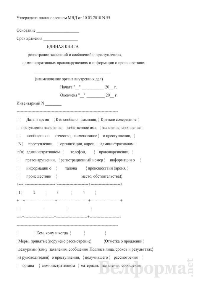 Единая книга регистрации заявлений и сообщений о преступлениях, административных правонарушениях и информации о происшествиях. Страница 1