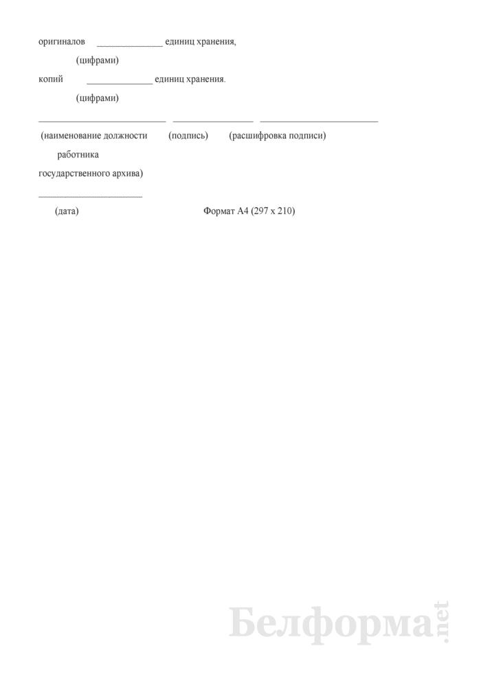 Форма книги учета и описания фонодокументов. Страница 2