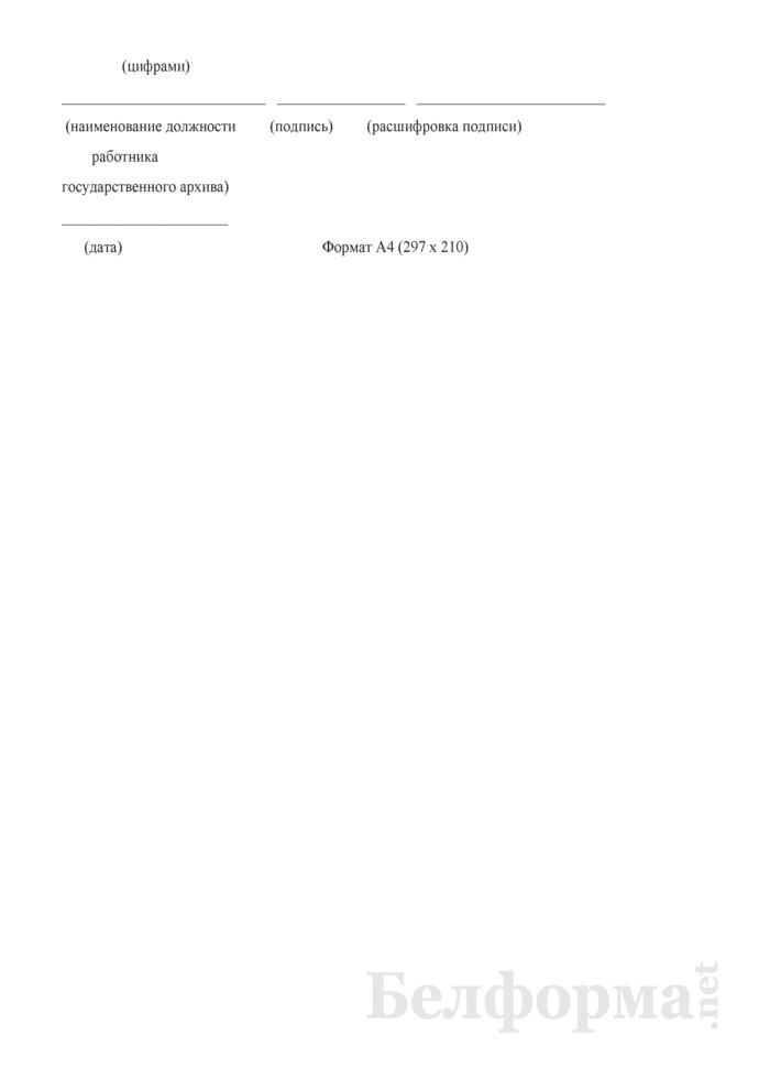 Форма книги учета и описания фотодокументов. Страница 2