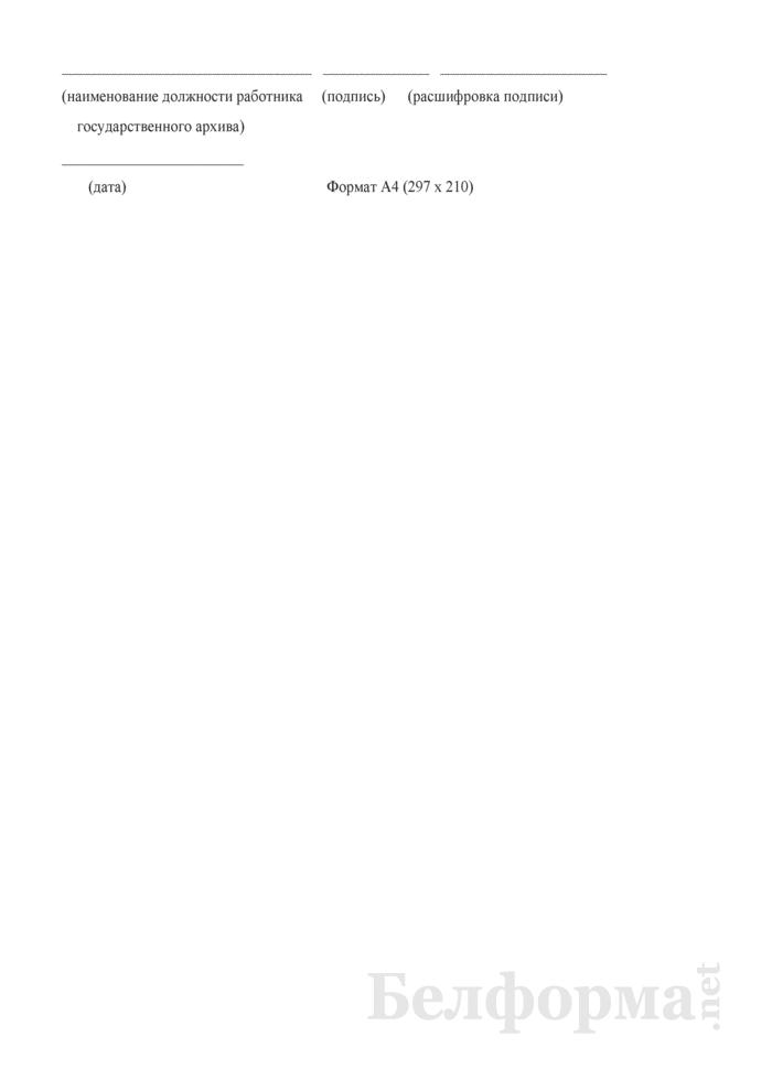 Форма книги учета и описания уникальных и особо ценных видеодокументов. Страница 2