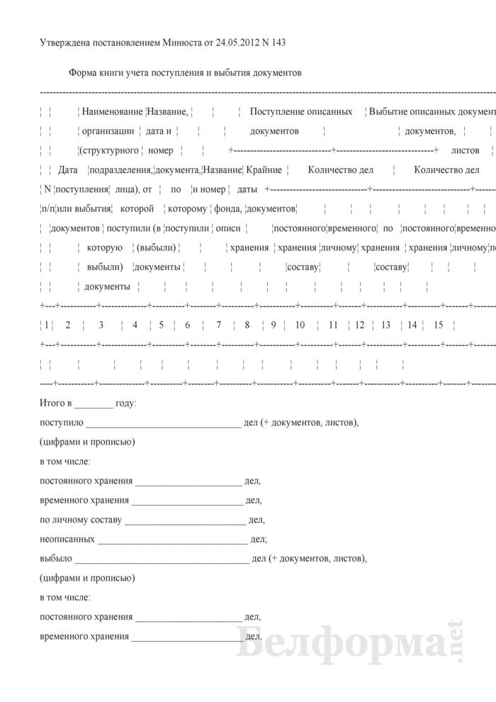 Форма книги учета поступления и выбытия документов. Страница 1