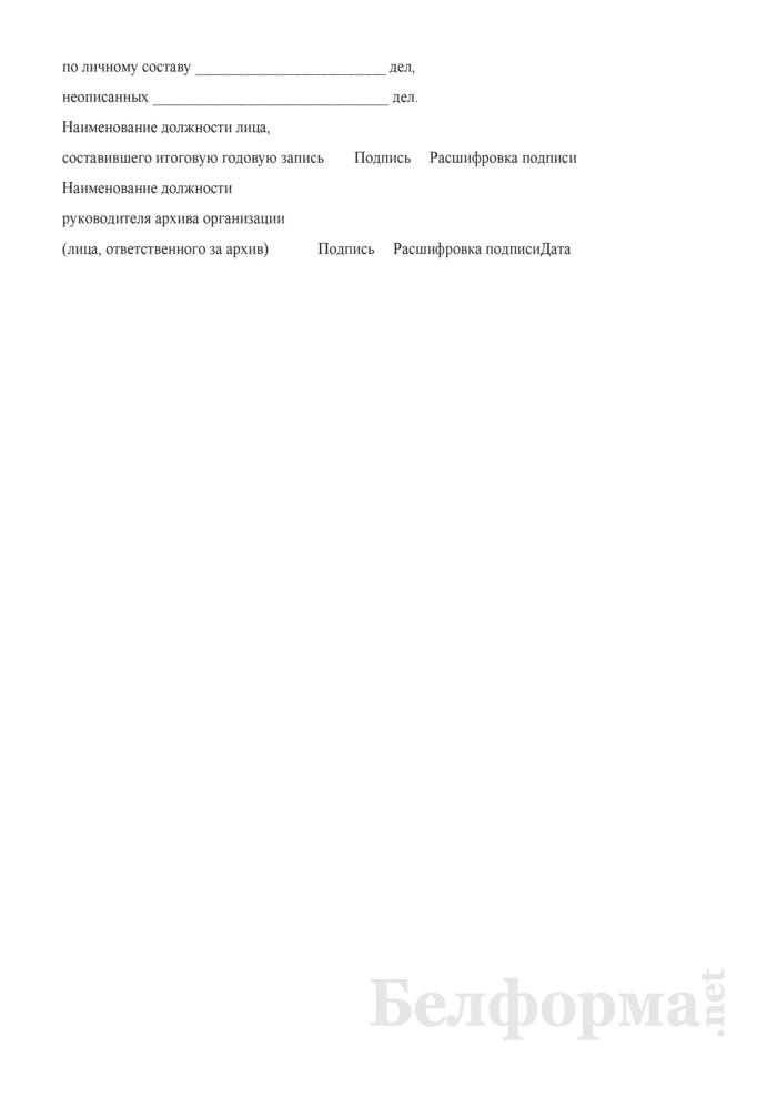 Форма книги учета поступления и выбытия документов. Страница 2