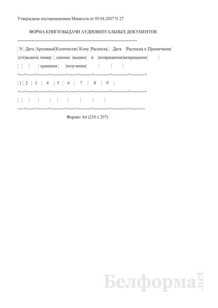 Форма книги выдачи аудиовизуальных документов. Страница 1