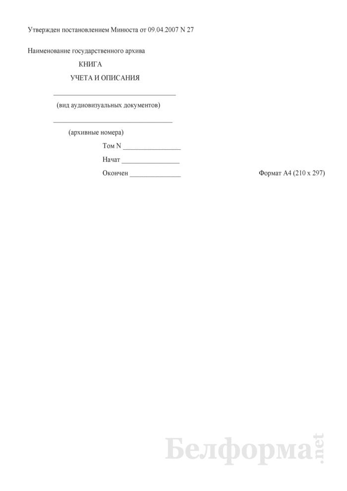 Форма титульного листа книги учета и описания аудиовизуальных документов. Страница 1