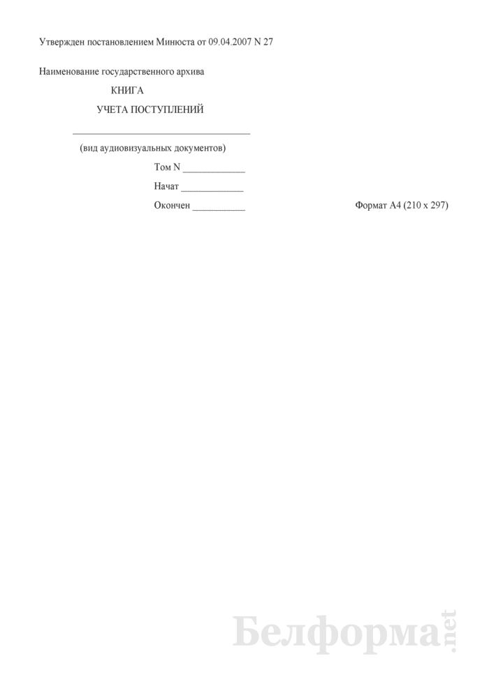 Форма титульного листа книги учета поступлений аудиовизуальных документов. Страница 1