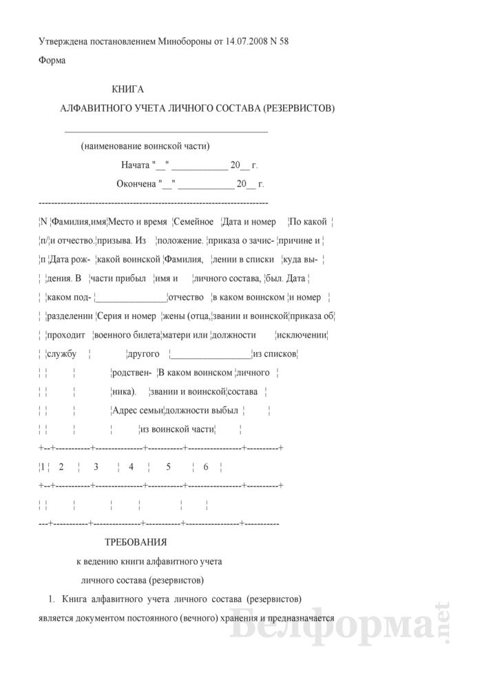 Книга алфавитного учета личного состава (резервистов). Страница 1