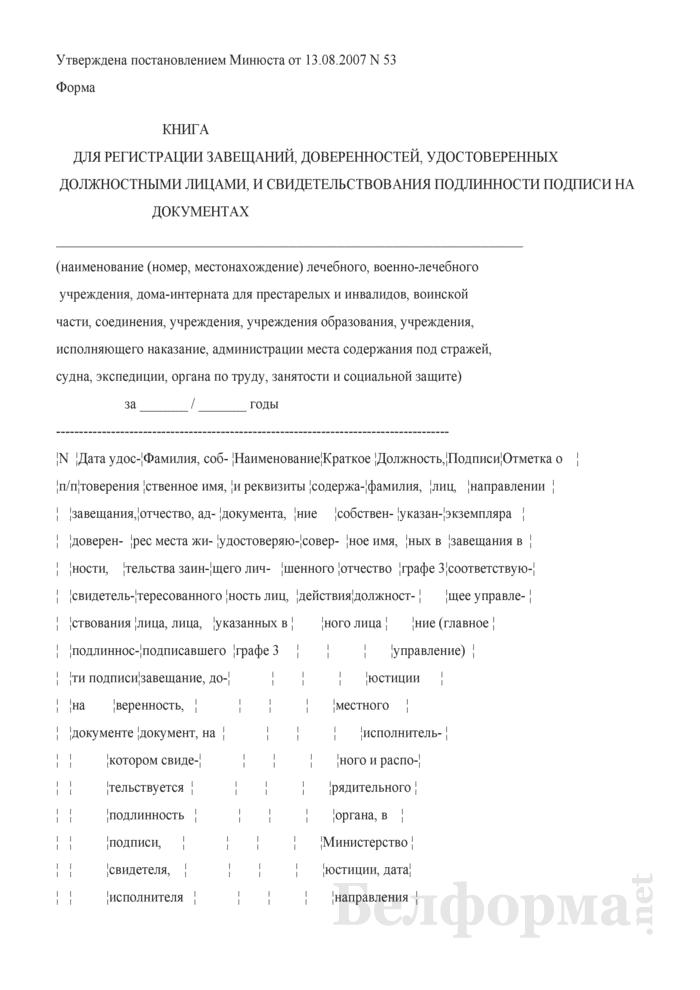 Книга для регистрации завещаний, доверенностей, удостоверенных должностными лицами, и свидетельствования подлинности подписи на документах. Страница 1