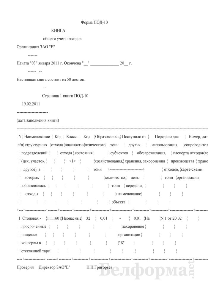 Книга общего учета отходов (форма ПОД-10) (Образец заполнения). Страница 1