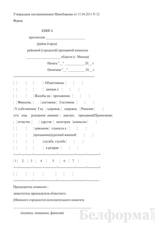 Книга протоколов районной (городской) призывной комиссии. Страница 1