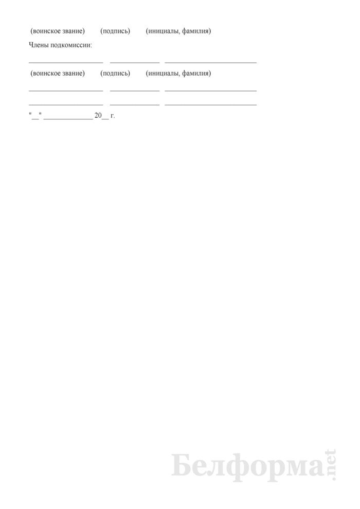 Книга протоколов заседаний подкомиссии по проведению окончательного медицинского освидетельствования кандидатов на обучение в качестве курсантов в военных учебных заведениях. Страница 2
