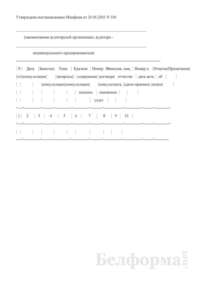 Книга регистрации консультаций. Страница 1