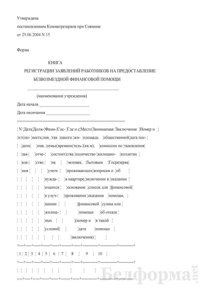 Книга регистрации заявлений работников на предоставление безвозмездной финансовой помощи. Страница 1